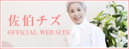 佐伯チズ OFFICIAL WEB SITE